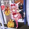 日本文芸社、コンパス、ゴマブックスなどの無料&割引セール