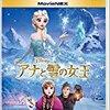ママが好きな映画「アナと雪の女王」
