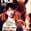 Number 326 1993.11.05 秋競馬GⅠプレビュー
