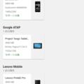 GooglePlayでTango対応端末にだけリリースする
