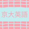 《完全版》難しい京大英語はこれで完ぺき!参考書ベースで効率よく対策しよう♫