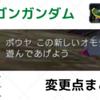 クロブのドラゴンガンダム変更点まとめ【EXVS2XB】2021/04/01更新