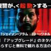 【映画】『アップグレード』のネタバレなしのあらすじと無料で観れる方法!