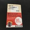 日本人は「やめる練習」がたりてないを読んで、英語での受発信がしたくなった話