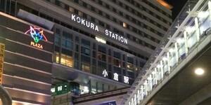 小倉駅から徒歩3分!秘密基地までの道のり!
