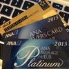 ANA上級会員への道ーSUPER FLYERS CARD(SFC)と取得方法ー(実践編)