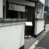 喜道庵 渋谷店 - 蕎麦(そば)
