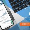 売買判断をアルゴリズムでしよう!株式投資アルゴリズム「QuantX」が無料!(~9月末)