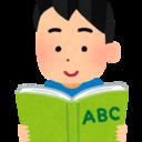 英語勉強法 - TOEIC・英会話・海外赴任 -