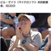世界一のお金持ちビル・ゲイツの腕時計は¥7,600のカシオ製。
