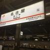 日本滞在記・新横浜〜名古屋〜博多