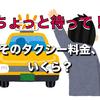 【アプリ/WEB版】タクシー料金を調べるならコイツを入れておけ!