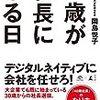 【書評】岡島悦子「40歳が社長になる日」 〜社長になるためにすべきことを紹介〜
