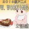 【アニメ感想】2016秋アニメ「WWW.WORKING!!」 2話感想 宮越華、料理ヘタなのに料理評論家の娘w