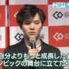 中京テレビNEWS【動画】 宇野昌磨選手 北京五輪への意気込み語る 「もっと成長した姿で舞台に立てたらいい」