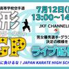 【大会・配信情報】7/12(日)「全国高等学校空手道 形インターネットGP」(Youtube「JKF CHANNEL」で配信)