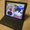 番外編7 iPadがやってきた!!