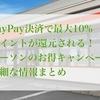 【お得すぎ!】ローソンでPayPay決済すると最大10%ポイント還元!【節約】