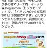 いよいよあすから 東京 夢の島 4月6日(土)7日(日)イヌリンピック桜花祭 アクセス マップあり