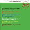 ■『hfr2019市場動向』索引「ヘルスフードレポート healthfoodreport」登録商標Ⓡ山の下出版著作権所有Ⓒ