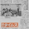 地元桐生タイムス社より取材を受けました。