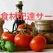 【食材配達】安い食材配達サービスは?一番節約できるのはこれ!