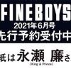 5/8永瀬廉 表紙📚FINEBOYS ファインボーイズ 2021年 6月号