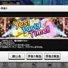 イベント「Yes! Party Time!!」開催決定!