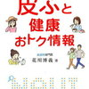 皮ふと健康おトク情報 花川博義