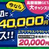 【5/31(金)23:59まで!】ポイントサイトには無い20,000円還元の無料クレカ!万単位連発のセルフバック案件を活用せよ