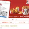 【4/30まで!】1800円で3000円分のケンタッキーフライドチキンを買う方法