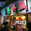 広蔵市場の『プチョンユッケ』で生肉を満喫 ~2018年11月 韓国旅行④~