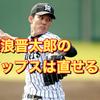 阪神・藤浪のイップスは治せる。2019/03/26Peing質問箱に答えてみたよ。