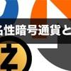 DashやMonero、Zcashなど匿名性のある仮想通貨の将来は?取り扱いのコインチェックは仮想通貨登録業者の申請が通らない!?