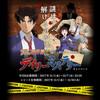 【ネタバレ】金田一少年の事件簿R 謎の人物Dからの挑戦状 デイリーミステリーキャンペーン