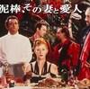 【洋画】「コックと泥棒、その妻と愛人〔1989〕」ってなんだ?