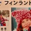 フィンランドの子どもたちの暮らし[本]