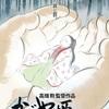 映画「かぐや姫の物語」