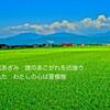 2019/8/17 Sat. 青春18きっぷ 福井一泊二日 Day1#1