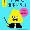 なぜ「うんこ漢字ドリル」は大ヒットしているのか?