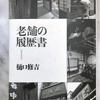 樋口修吉著「老舗の履歴書」元黒門町の空也を読んで