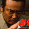 真・雀鬼4/歌伎町・博徒通りの無料動画|映画あらすじ