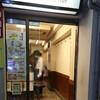 たつ屋新宿店の牛丼