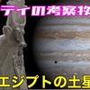 古代エジプトの土星崇拝/ナティの考察牧場