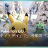 【ポケモンGo】12月のコミュニティ・デイで優先してゲットすべき4匹のポケモンとは!?