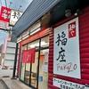 「ふぐ麺(醤油)」麺や 福座