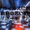 【新型コロナ対策】日本政府の思い切った一手