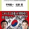 【読書感想】日韓激突-「トランプ・ドミノ」が誘発する世界危機 ☆☆☆☆