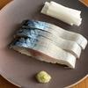 [レシピ]時間はかかるけれど手順はすごく簡単、しめ鯖(さば)の作り方