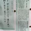 生命の言葉:平成29年8月